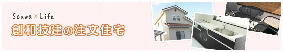 Souwa × Life 創和技建の注文住宅