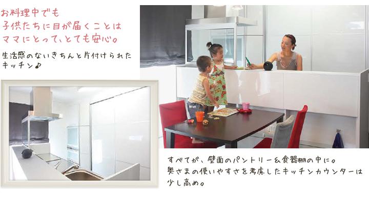お料理中でも子供たちに目が届くことはママにとって、とても安心。生活感のないきちんと片付けられたキッチン♪すべてが、壁面のパントリー&食器棚の中に。奥さまの使いやすさを考慮したキッチンカウンターは少し高め。
