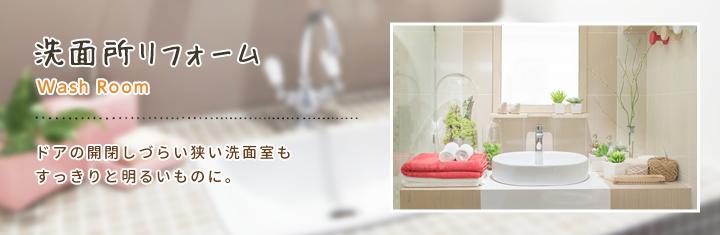 洗面所リフォーム ドアの開閉のしづらい狭い洗面室もすっきりと明るいものに。
