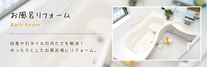 お風呂リフォーム 段差や石タイルの冷たさを解消!ゆったりとしたお風呂場にリフォーム。