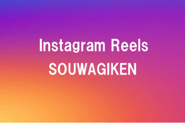 Instagram「リール」